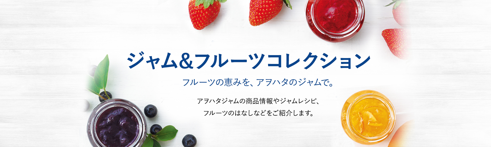 Jam & Fruits Collectionサイトへ